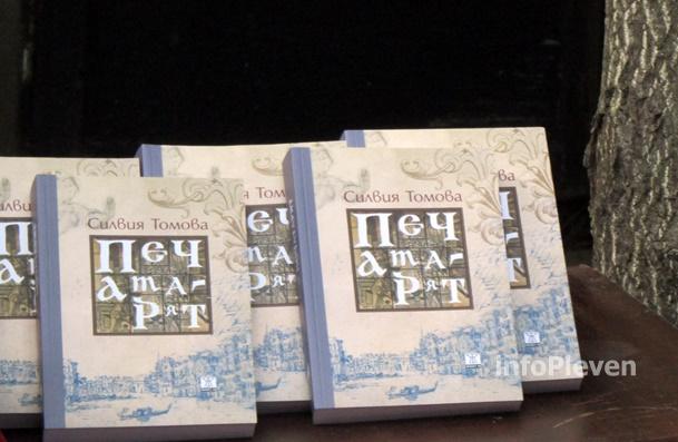 книга печатарят 1