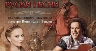 афиш концерт руски песни