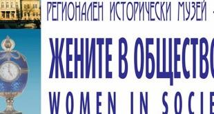 жените в обществото