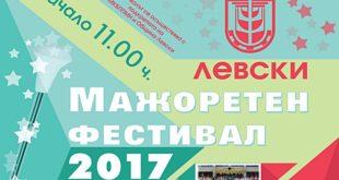 мажоретен фестивал град Левски